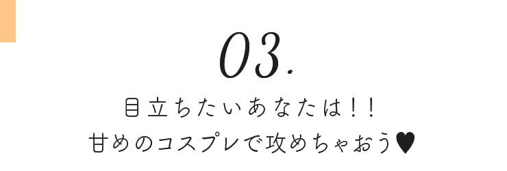 01 コスプレの項目