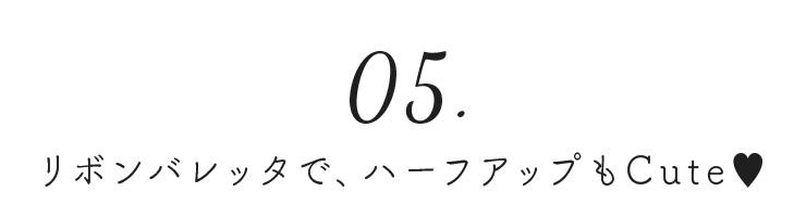 01 リボンバレッタの項目