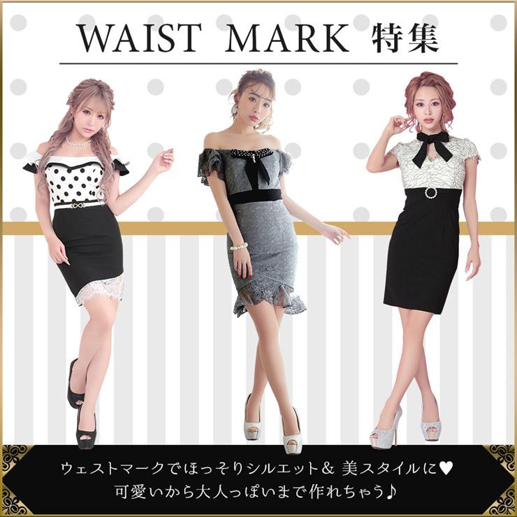 ウエストマークドレス