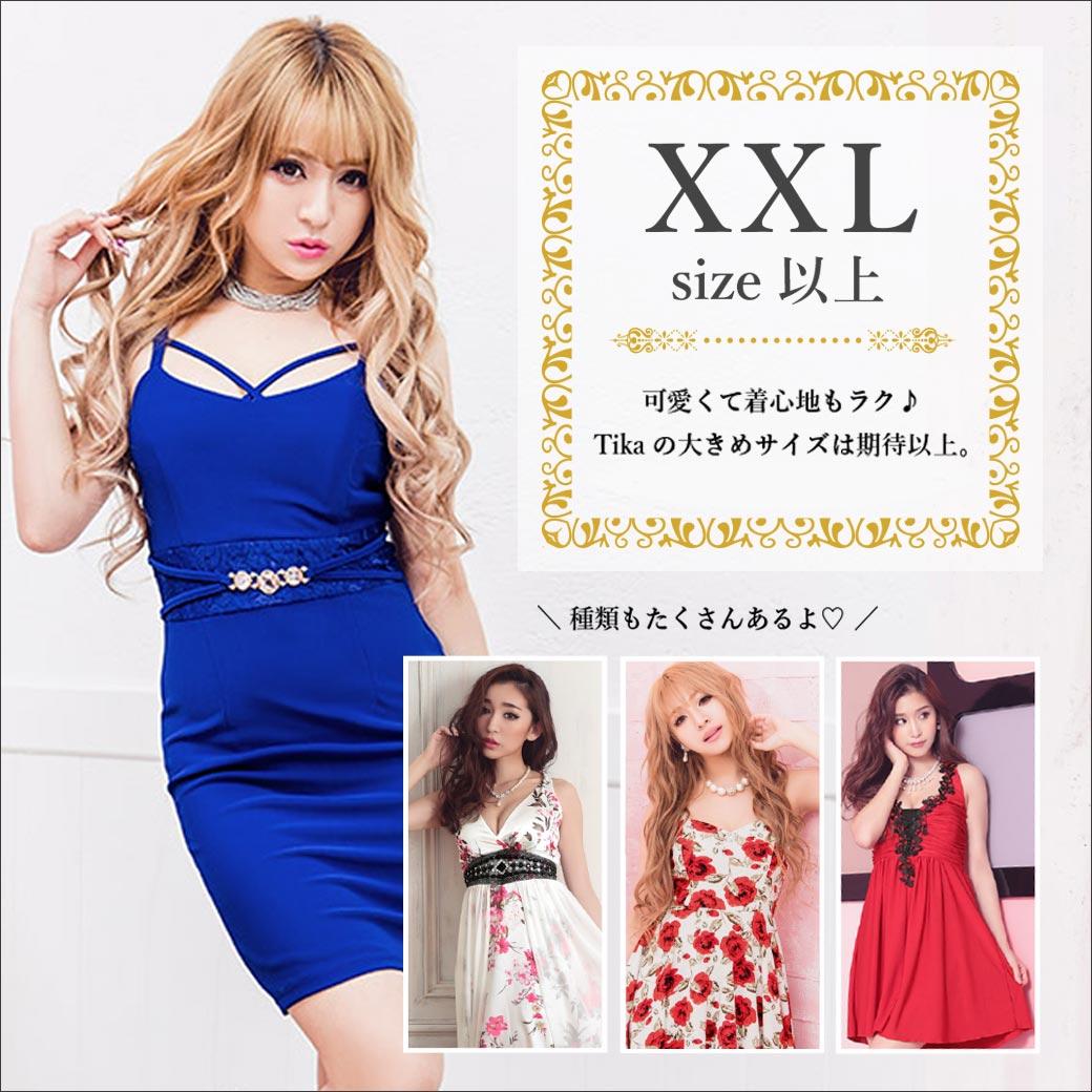 キャバドレス 大きいサイズ XLサイズ XXLサイズ XXXLサイズ キャバ ドレス ナイトドレス ビッグサイズ ストレッチ 伸縮性