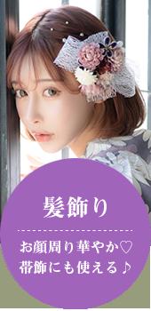 """""""髪飾り"""""""