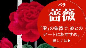 浴衣薔薇柄カテゴリー