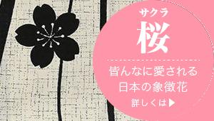 浴衣桜柄カテゴリー